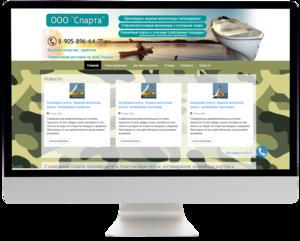 Наш проект - ООО Спарта. Продвижение в ФрешГИД-4geo, создание сайта-визитки и интеграция на ресурсах 4geo