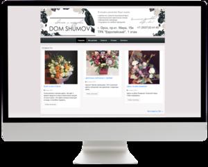 Наш проект - Dom Shumov. Продвижение в ФрешГИД-4geo, создание сайта-визитки и интеграция на ресурсах 4geo