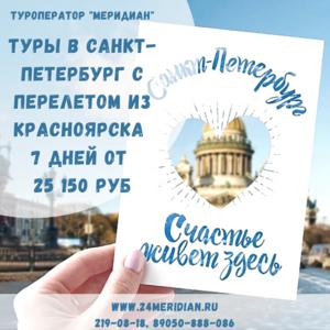 Приглашаем увидеть Санкт-Петербург во всей красе. Увлекательные программы с прямым перелетом из Красноярска на 7 дней. Туроператор Меридиан, 219-08-18