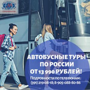 Автобусные туры по России от 13 990 руб. ! ☎ Звоните скорее нам: (391) 219-08-18, 8 905-088-80-86
