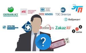 Что поменяется в работе с ЭП от ИФНС на торговых площадках?