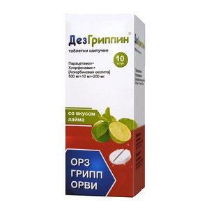 Эффективное средство против симптомов гриппа и простуды