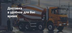 Купить бетон с доставкой до объекта