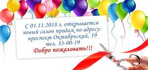Новый салон продаж компании Модуль Плюс!!!