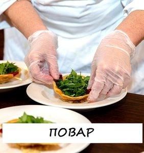 """""""Повар"""" - начало обучения с 27 января 2020 года в Вологде. Запись открыта!"""