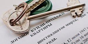 Договор купли-продажи квартир в Череповце