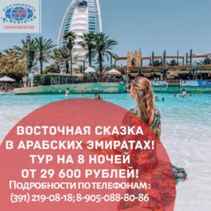 🔥😍Приглашаем Вас посетить современную восточную сказку, туры на 8 ночей от 29 600 рублей! ☎ Звоните скорее нам: (391) 219-08-18, 8 905-088-80-86