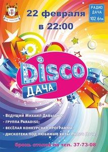 Ждем Вас на вечеринке Disco Дача!