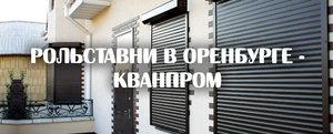 Рольставни в Оренбурге - КванПром