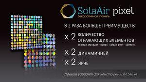 Новинка сезона - SolaAir Pixel