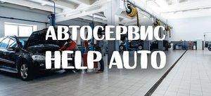 Автосервис HELP AUTO