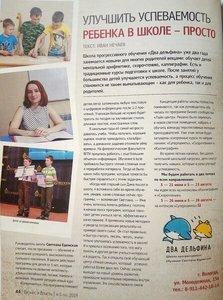 Школа прогрессивного обучения в Вологде