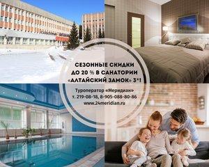 Санаторий «Алтайский Замок» в городе-курорте Белокуриха - идеальное место отдыха и оздоровления!
