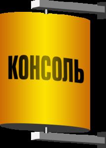 Рекламные консоли изготовление в Череповце