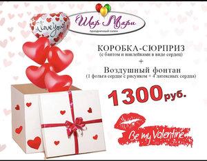 Акция! Коробка-сюрприз с шариками сердечко ко Дню Святого Валентина