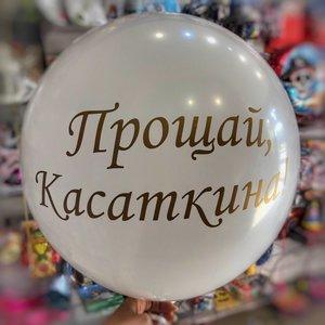 Воздушный шар Прощай, девичья фамилия в Череповце
