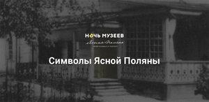 Ясная Поляна присоединится к «Ночи музеев» в онлайн-формате