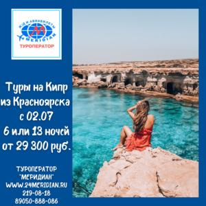 Выгодные туры на Кипр из Красноярска 02. 07 на 6 или 13 ночей от 29 300 рублей.