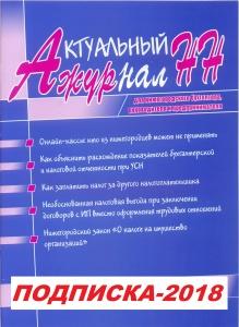 """""""Ажур НН"""" №6-2017 (ноябрь-декабрь) в ПОДАРОК"""