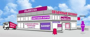 "Услуги рекламного агентства ""РекламоV"""