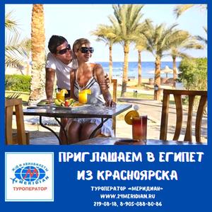 Отдых в Египте из Красноярска!