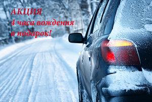"""АКЦИЯ от автошколы """"Мотор"""" запишись на обучение и получи 4 часа вождения в подарок!"""