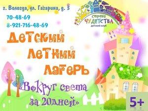 Летний городской лагерь Вологда