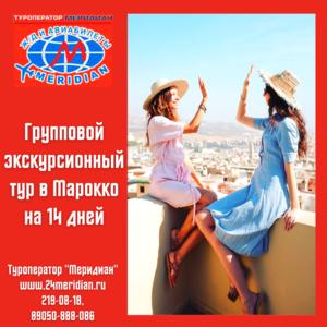 Новинка! Групповой экскурсионный тур в Марокко из Новосибирска и Москвы. Туроператор Меридиан, 219-08-18