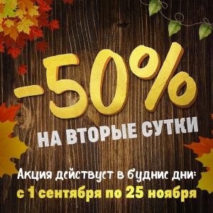 В Сказке! -50% на вторые сутки! с 1.09.19 — 25.10.19.
