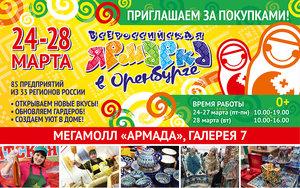 Товары от Сахалина до Сочи: в Оренбурге открывается Всероссийская ярмарка