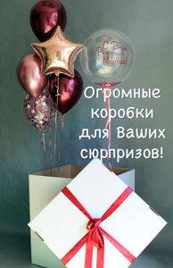 Коробка сюрприз с шарами купить заказать в Череповце