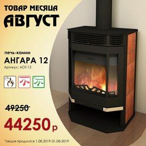 ТОВАР МЕСЯЦА АВГУСТ - печь-камин АНГАРА 12