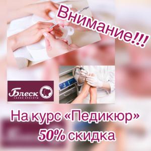 """50% скидка на обучение по курсу """"Педикюр"""""""