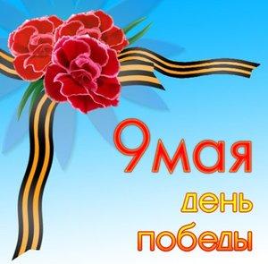 Экскурсия на 9 мая - день Победы!