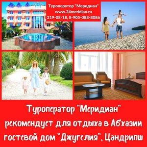 Туроператор Меридиан рекомендует для отдыха в Абхазии гостевой дом «Джугелия», Цандрипш. Туроператор Меридиан, 219-08-18