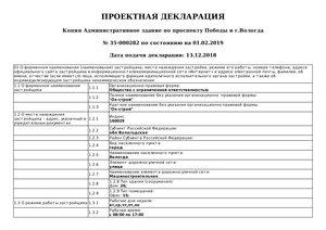 ПРОЕКТНАЯ ДЕКЛАРАЦИЯ (редакция от 01. 02. 2019г. )