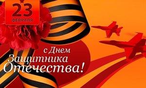 Поздравляем наших покупателей с Днем Защитника Отечества!!!