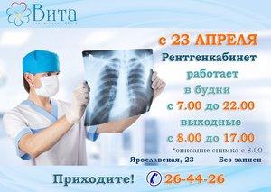 Внимание! ТРАВМПУНКТ на Ярославской, 23 работает в будни с 7. 00 до 22. 00 без записи!