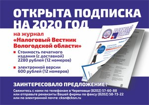 """Продолжается подписка на 2020 год на журнал """"Налоговый Вестник Вологодской области"""""""