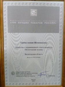 «Вологодская зелень» награждена почетным серебряным знаком качества!