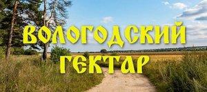 """Поможем оформить землю в рамках проекта """"Вологодский гектар"""""""