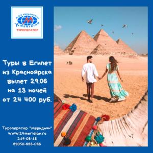 Супер выгодные туры в Египет из Красноярска на 13 ночей с вылетом 29. 06 от 24 400 рублей! Туроператор Меридиан, 219-08-18