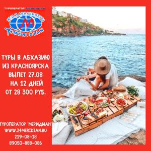 Выгодные туры в Абхазию из Красноярска с 27. 08 на 12 дней от 28 300 рублей!
