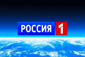Размещение рекламы на телеканале Россия 1