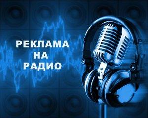 Размещение рекламы на радио в Вологде