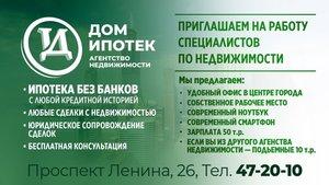 Приглашаем на работу специалистов по недвижимости!