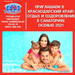 Приглашаем отдохнуть и поправить здоровье в санаториях Краснодарского края осенью 2021. Туроператор Меридиан, 219-08-18