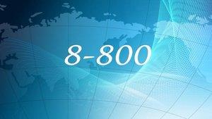 Бесплатный звонок со всей территории Российской Федерации