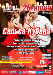 """Ночной клуб Кемерово """"Засада"""": афиша на выходные!"""