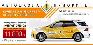Автошкола Приоритет - твоя уверенность на дороге!